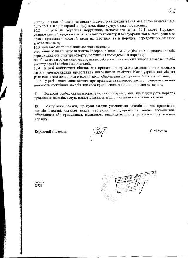 Южноукраїнськ-39-2012-5