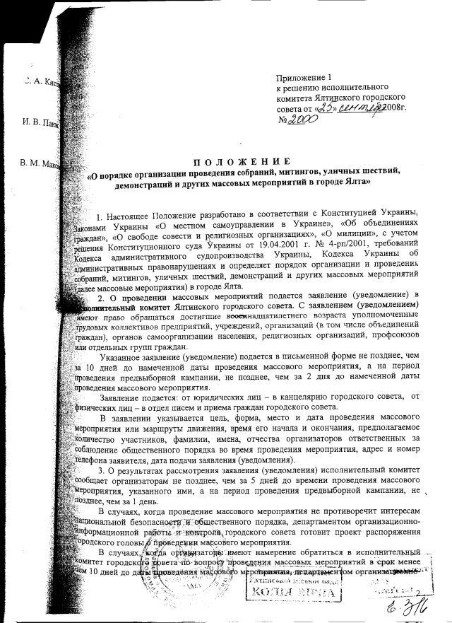Ялта-39-2012-2