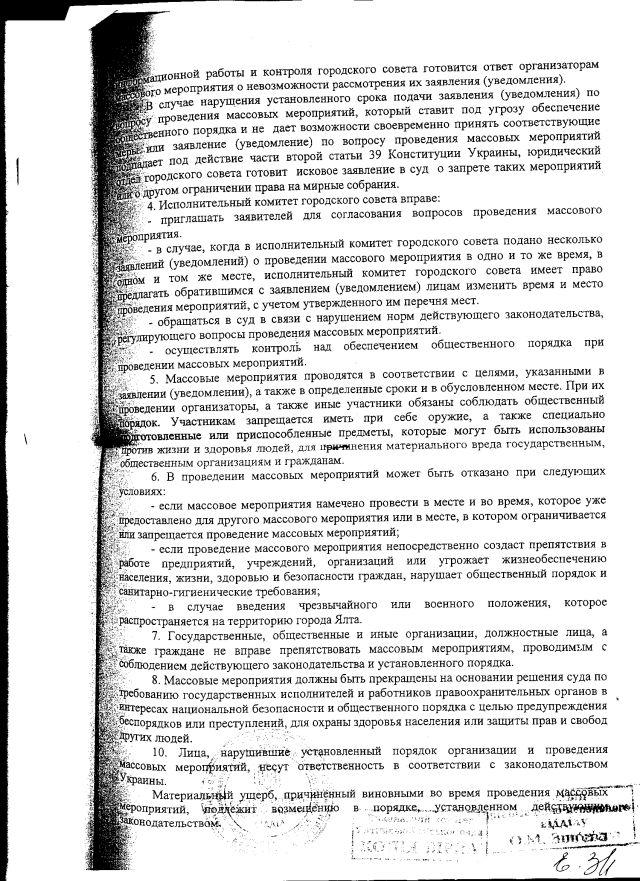 Ялта-39-2012-3
