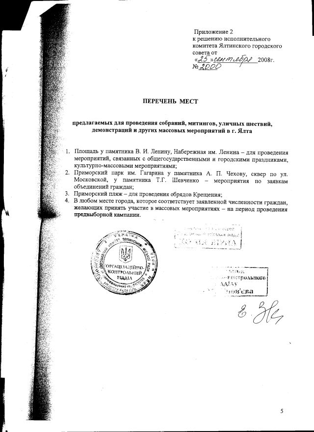 Ялта-39-2012-5