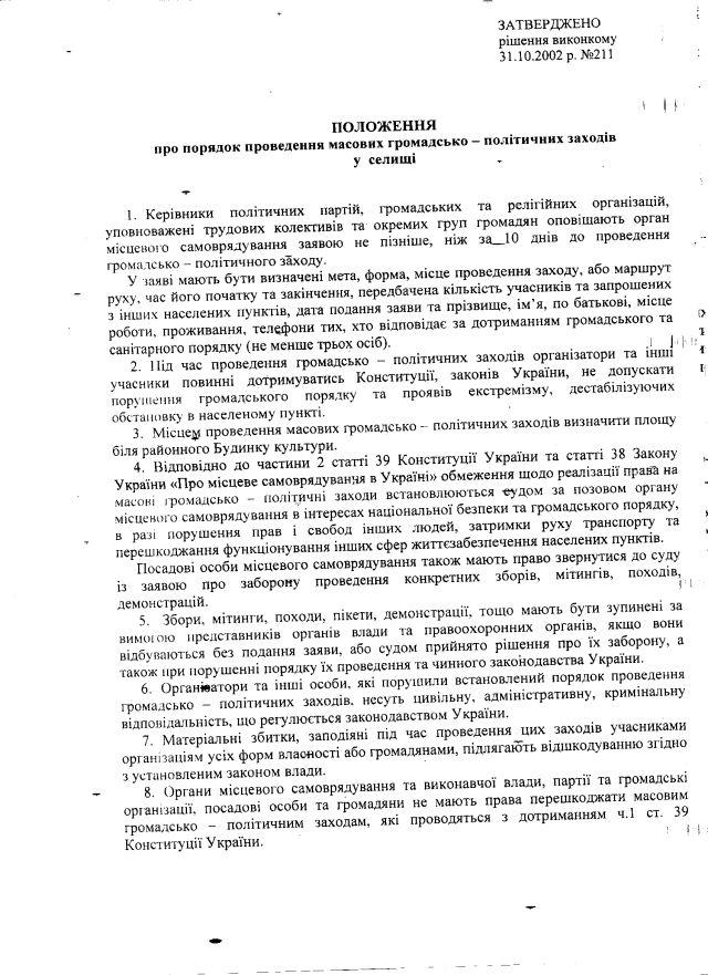 Іванівка-39-2012