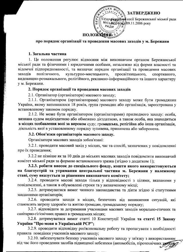 Бережани-39-2012-1