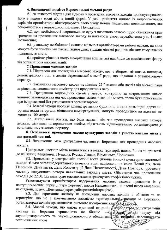 Бережани-39-2012-3