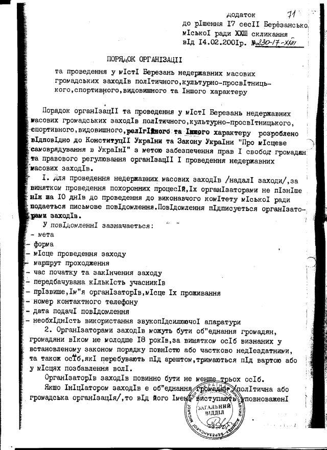 Березань-39-2012-1