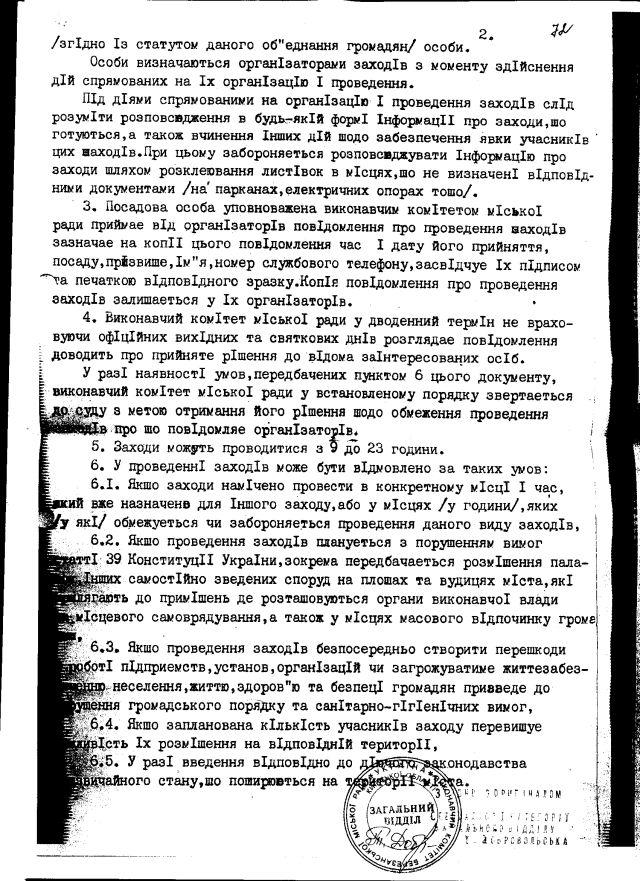 Березань-39-2012-2