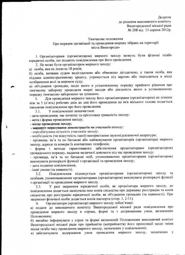 Вишгород-39-2012-1