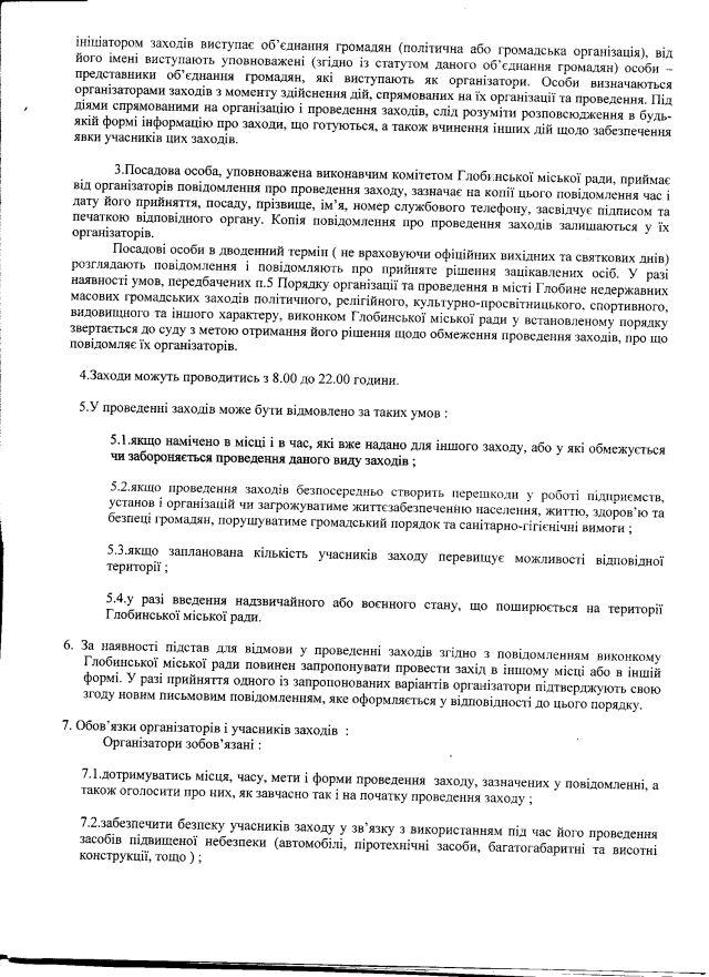 Глобине-39-2012-2
