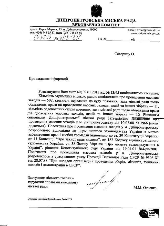 Дніпропетровськ-39-2012-1