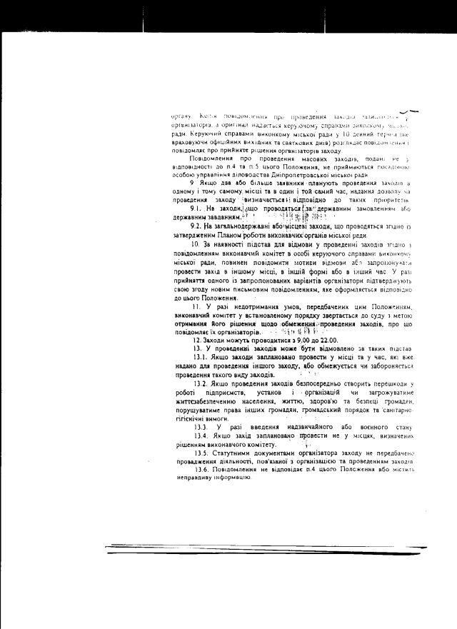 Дніпропетровськ-39-2012-4