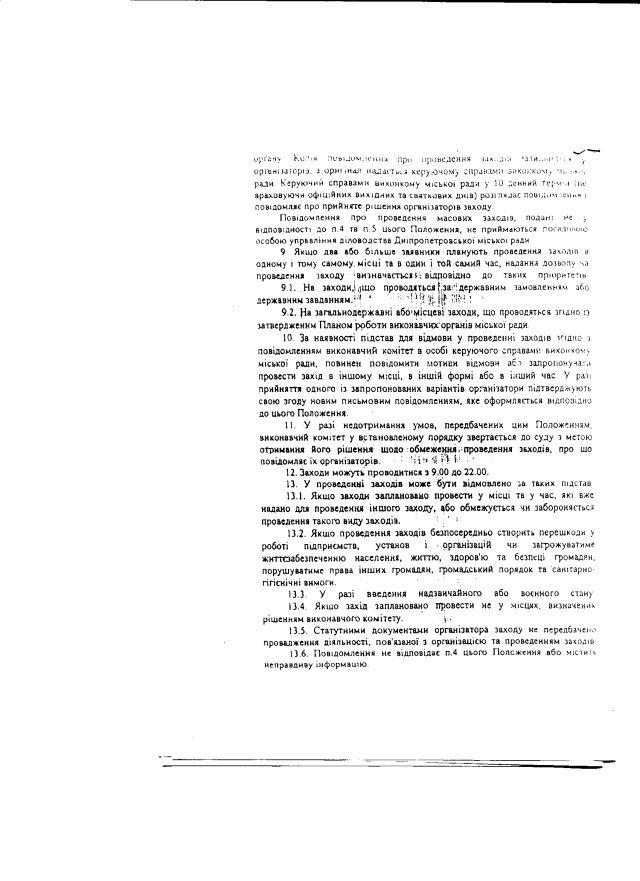 Дніпропетровськ-39-2012-6