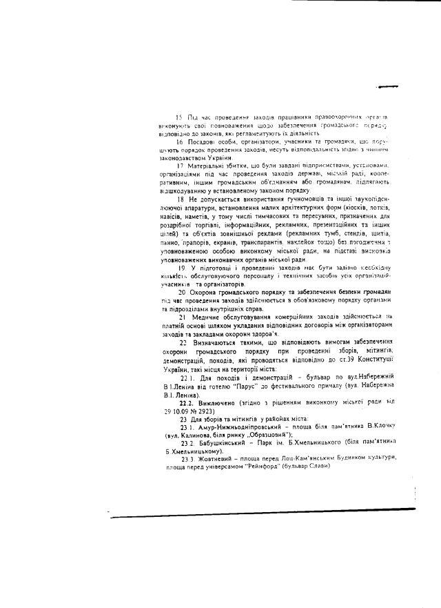 Дніпропетровськ-39-2012-7