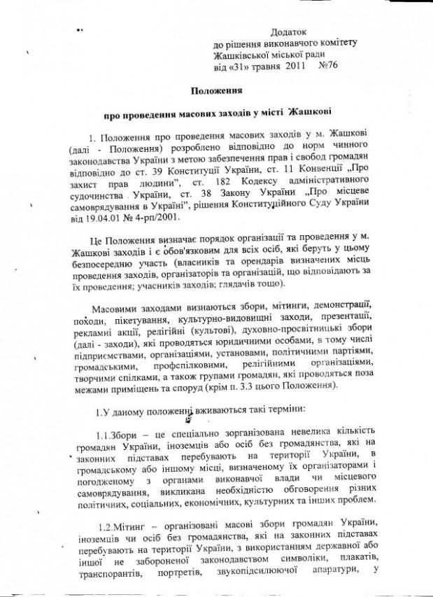 Жашків-39-2012-1