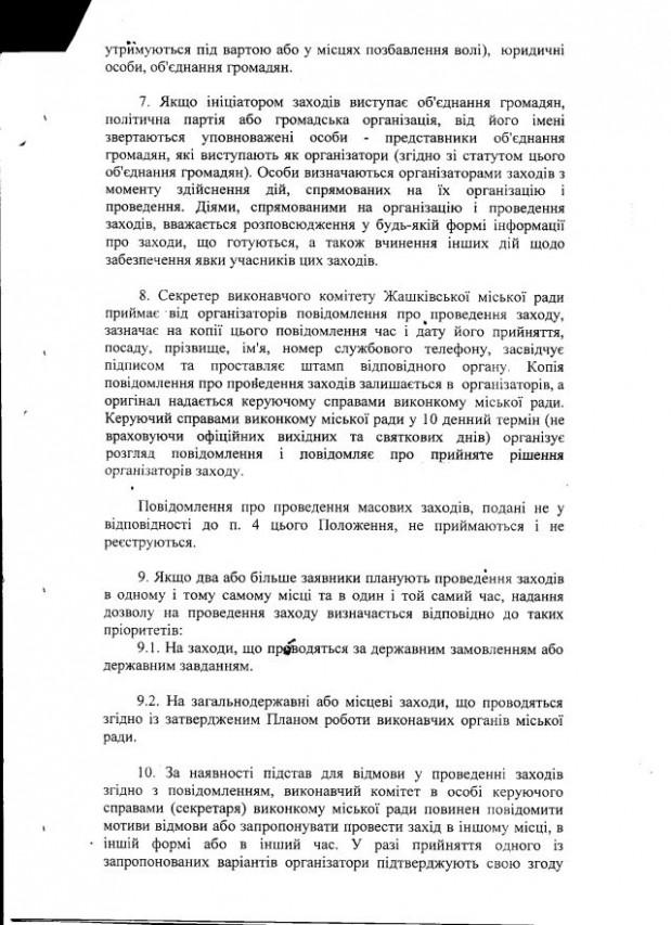 Жашків-39-2012-4
