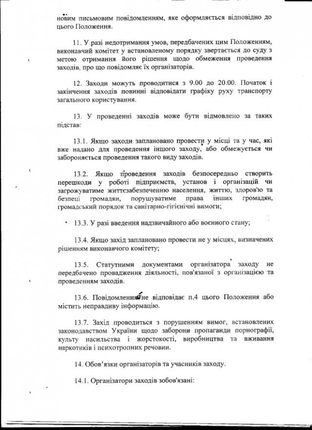 Жашків-39-2012-5