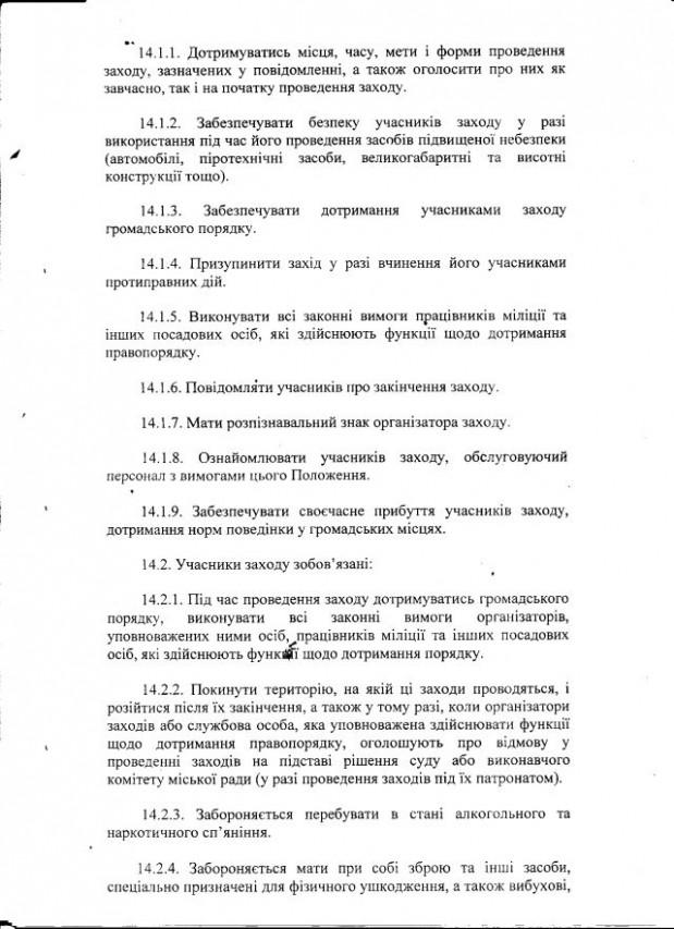 Жашків-39-2012-6