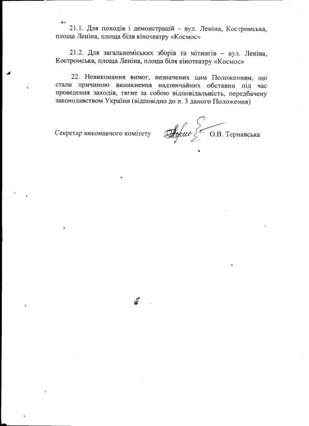 Жашків-39-2012-8