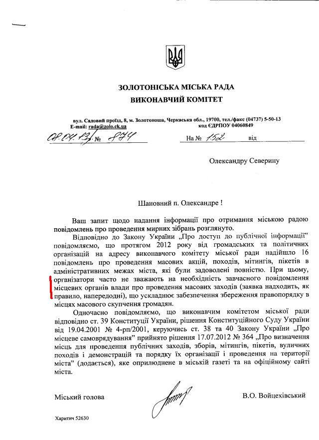 Золотоноша-39-2012-1