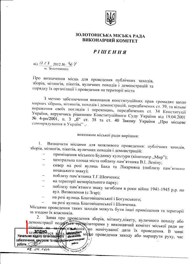 Золотоноша-39-2012-2