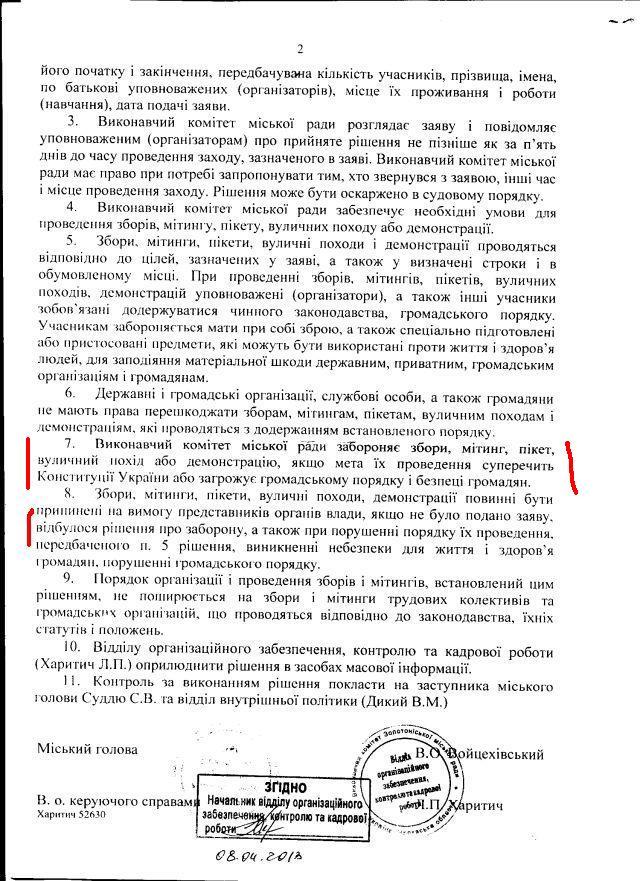 Золотоноша-39-2012-3