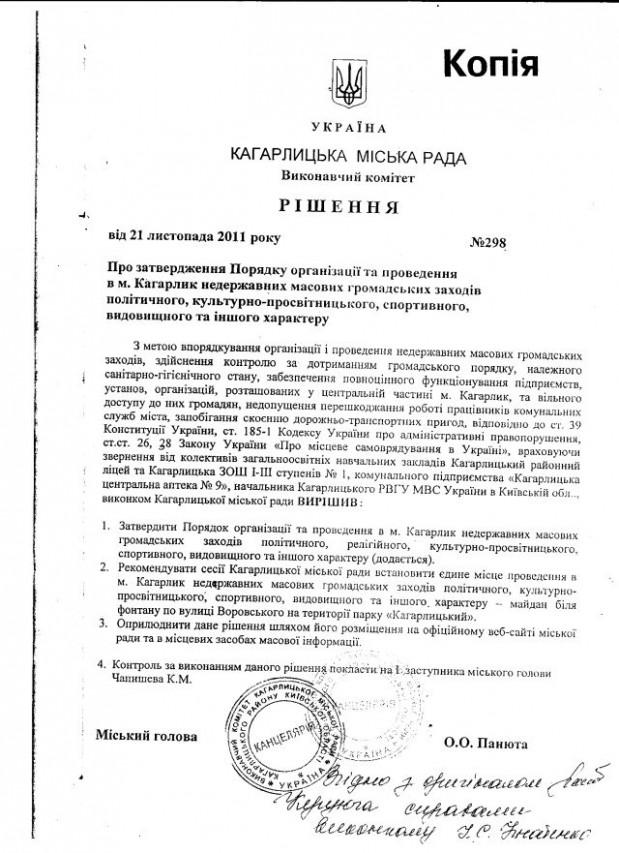 Кагарлик-39-2012-1