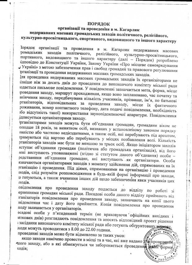 Кагарлик-39-2012-2