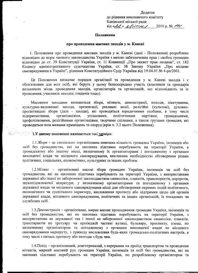 Канів-39-2012-2