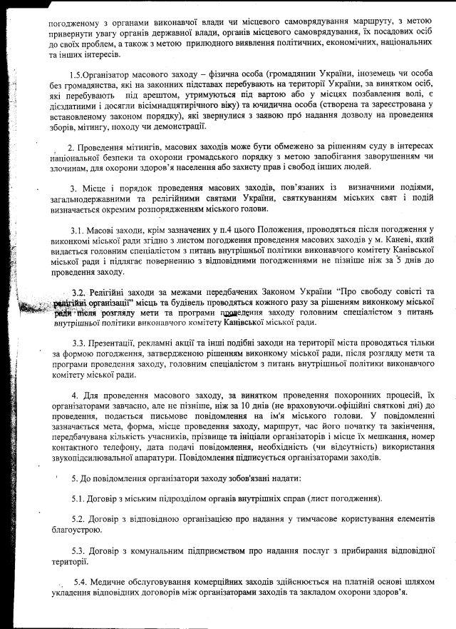 Канів-39-2012-3
