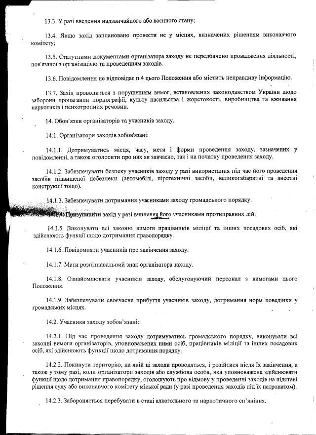 Канів-39-2012-5