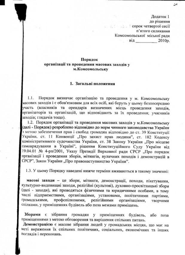 Комсомольск-39-2012-1