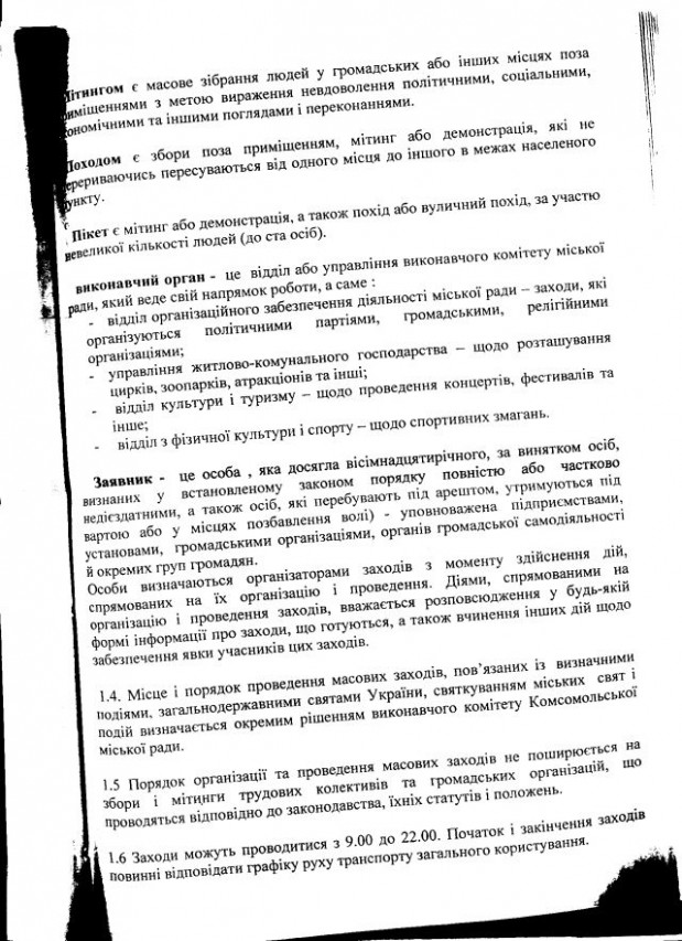 Комсомольск-39-2012-2