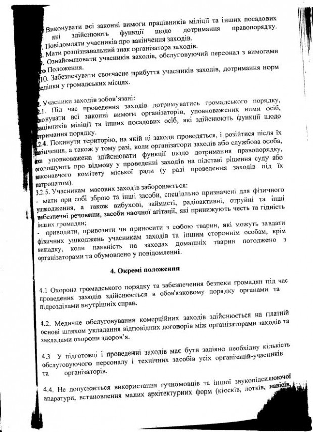 Комсомольск-39-2012-5