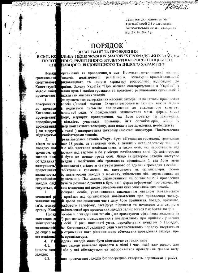 Котельва-39-2012-1
