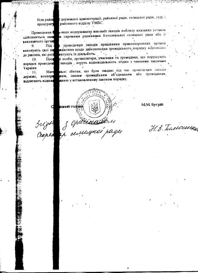 Котельва-39-2012-3