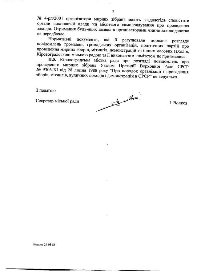 Кіровоград-39-2012-2