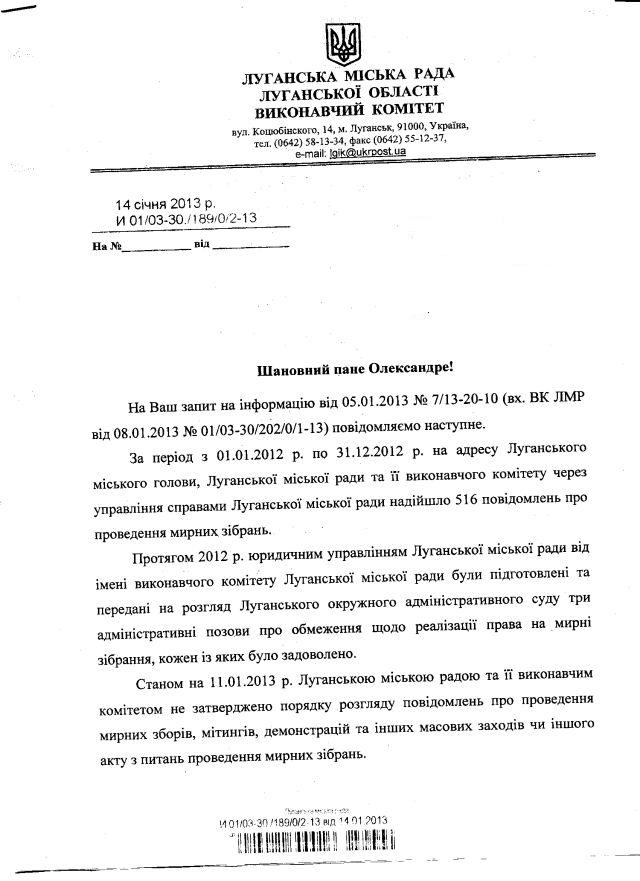 Луганськ-39-2012-1