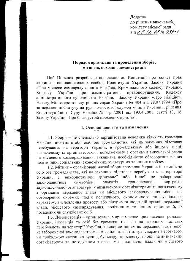 Луцьк-39-2012-3
