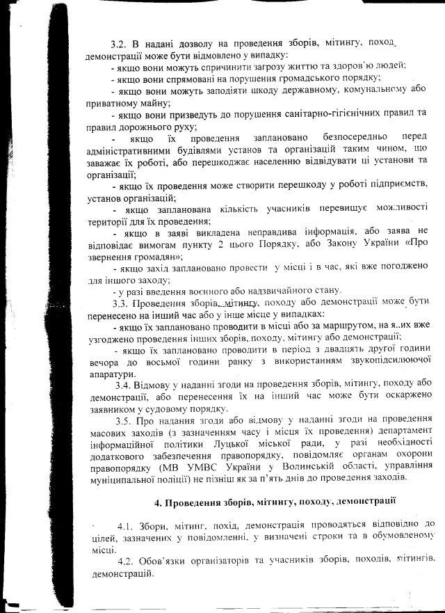 Луцьк-39-2012-7