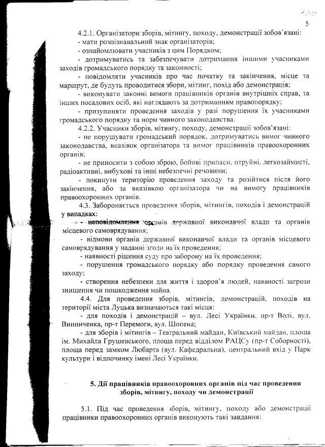 Луцьк-39-2012-8