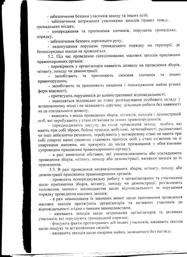 Луцьк-39-2012-9