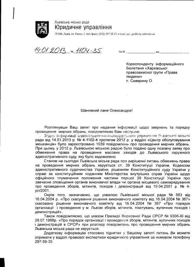 Львів-39-2012-1