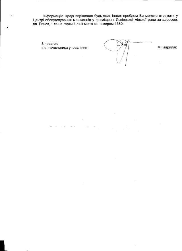 Львів-39-2012-2