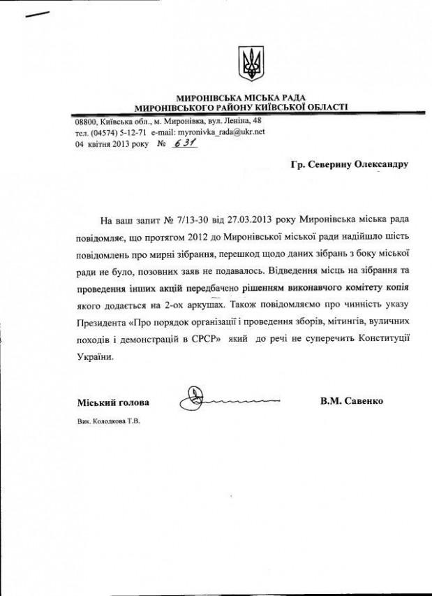 Миронівка-39-2012-1