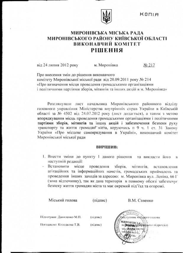 Миронівка-39-2012-2