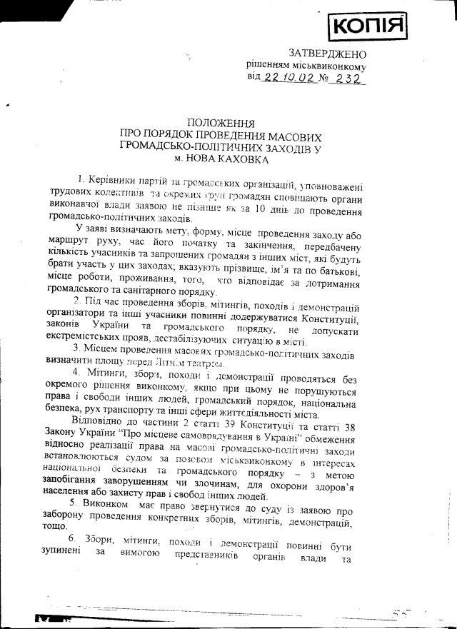 Нова Каховка-39-2012-1