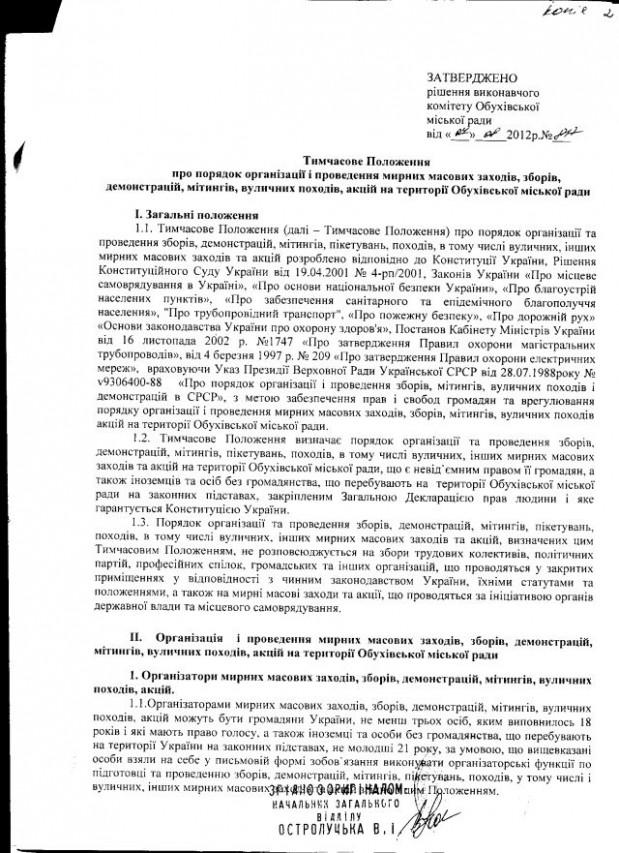 Обухів-39-2012-1