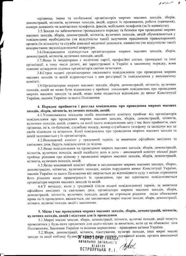 Обухів-39-2012-3