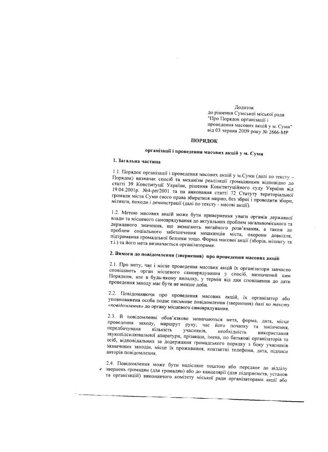 Суми-39-2012-2
