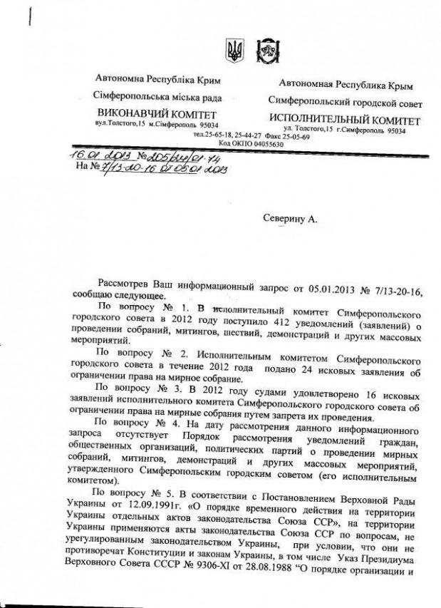 Сімферополь-39-2012-1