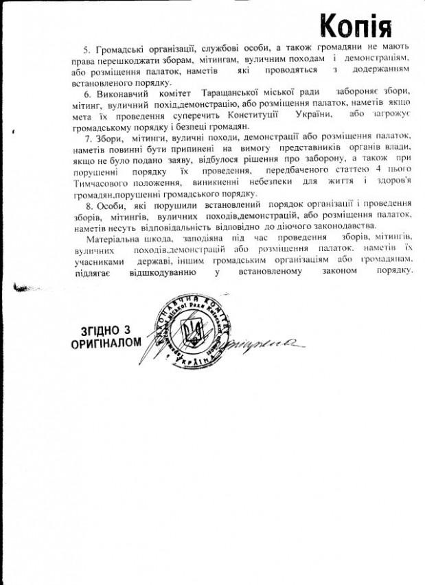 Тараща-39-2012-3