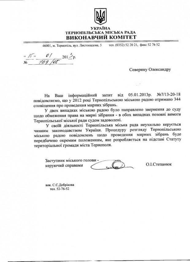 Тернопіль-39-2012